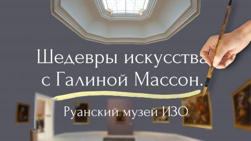 Видео-экскурсия ШЕДЕВРЫ РУАНСКОГО МУЗЕЯ
